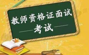 【武汉师学思大】教师资格证书有用吗?